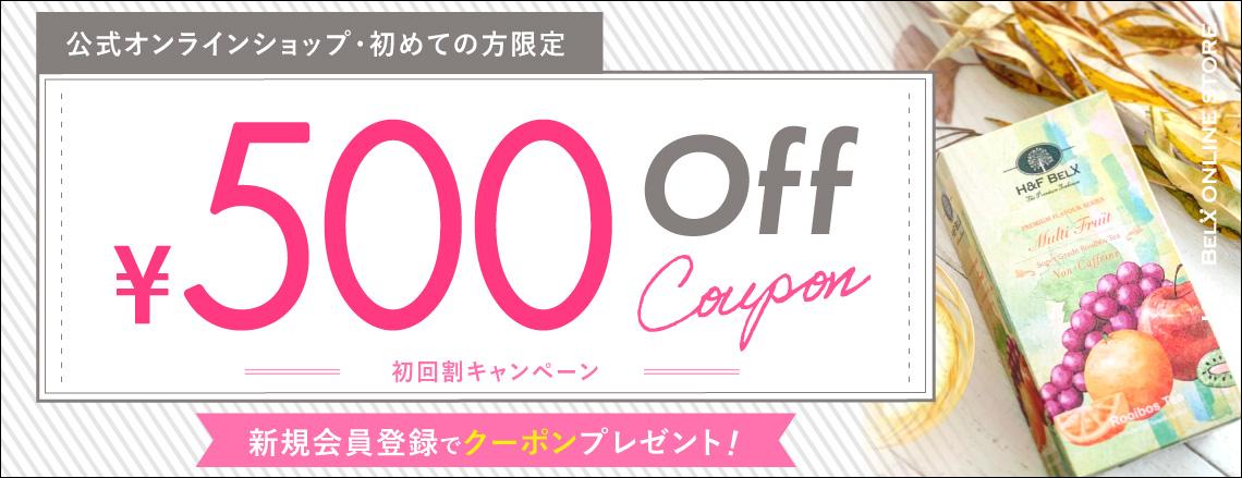 500円OFF新規会員クーポン