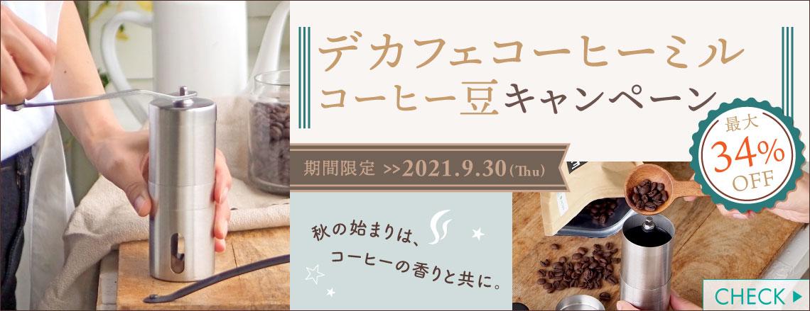 コーヒーミル&カフェインレスコーヒー豆キャンペーン