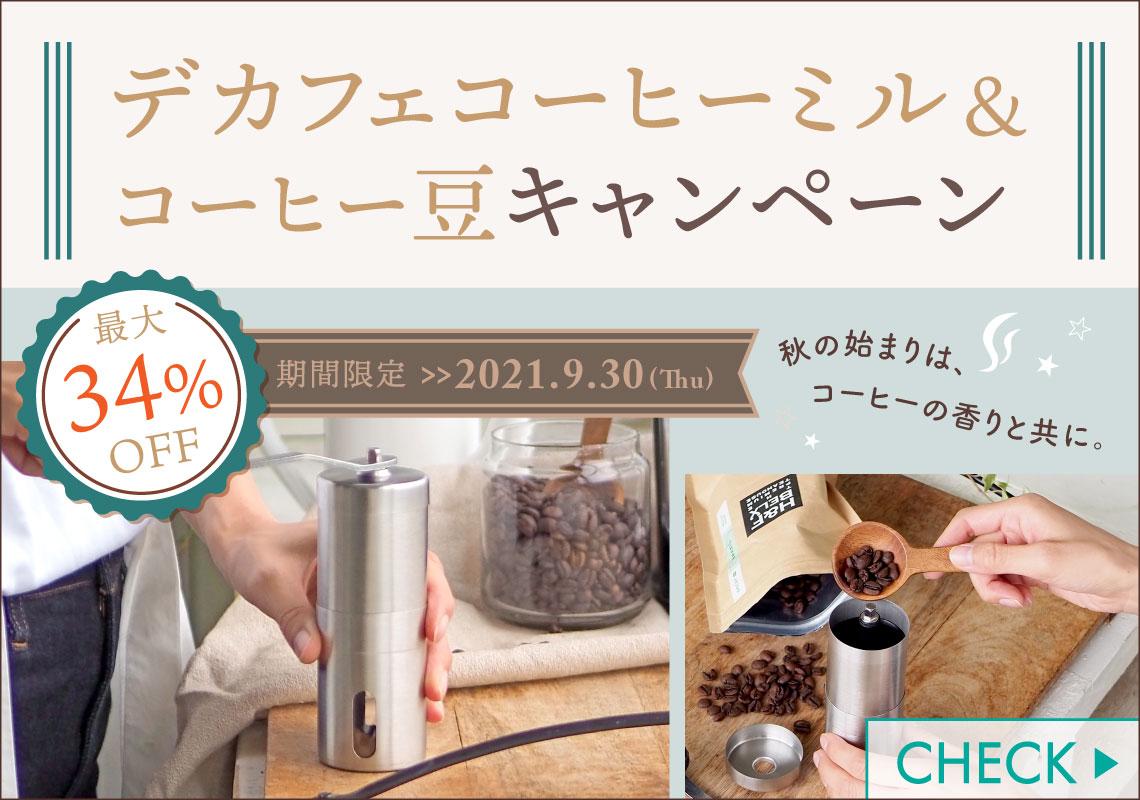 デカフェコーヒーミルキャンペーン_カフェインレスコーヒー