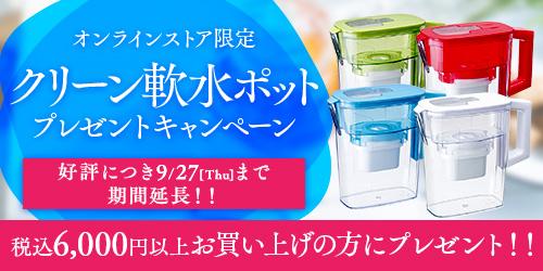 軟水ポットプレゼント