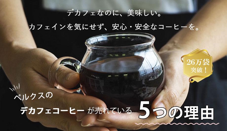 デカフェコーヒーが売れている理由
