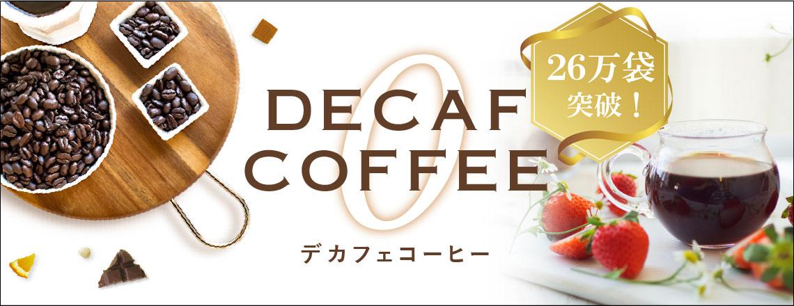 デカフェコーヒー人気26万袋突破