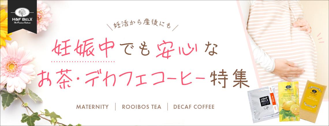 妊活_妊娠_出産_産後_授乳中におすすめのお茶コーヒーPC