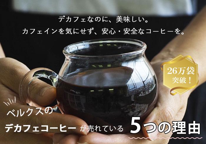 26万袋突破!カフェイン0.00gのデカフェコーヒー