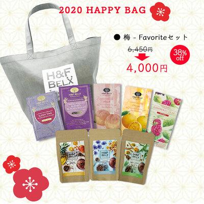 HAPPY BAG 梅 Favorite