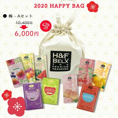HAPPY BAG 梅 A