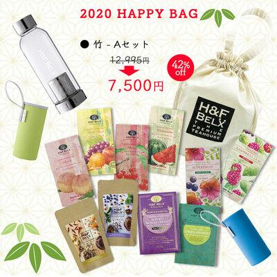 HAPPY BAG 竹 A